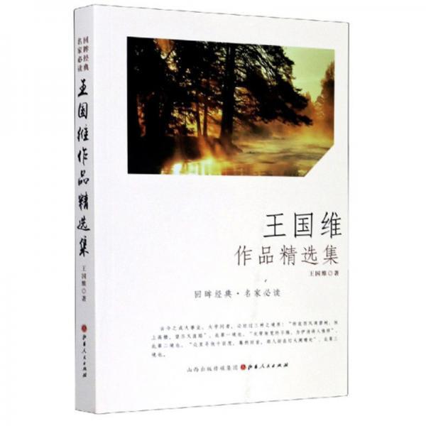 王国维作品精选集/回眸经典名家必读