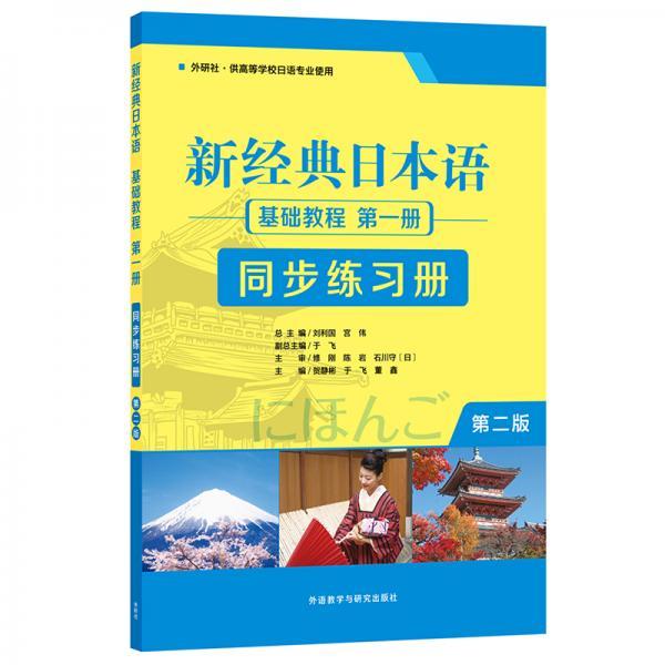 新经典日本语基础教程第一册同步练习册第二版