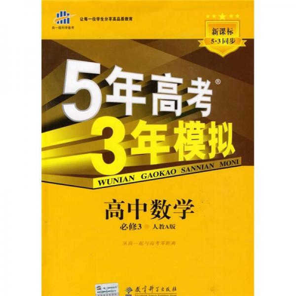 曲一线科学备考·5年高考3年模拟:高中数学(必修3)(人教A版)