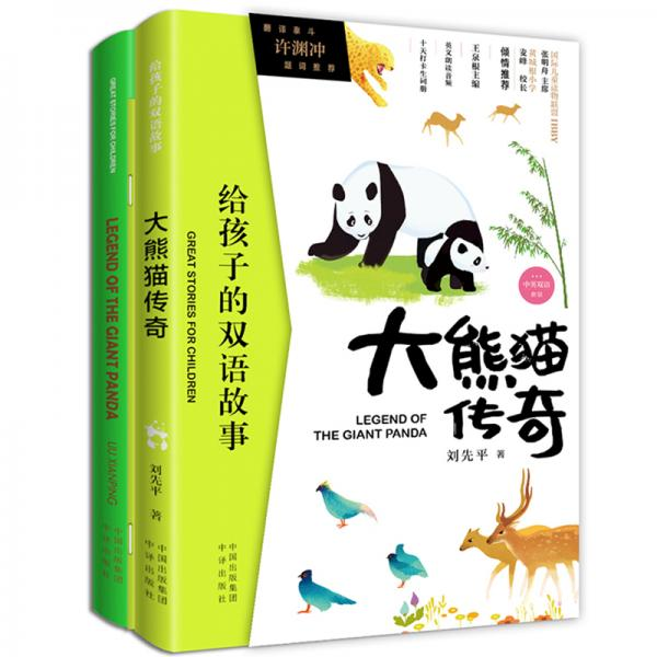 给孩子的双语故事:大熊猫传奇(中英双语)