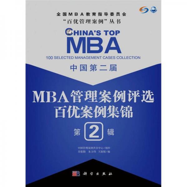 中国第2届MBA管理案例评选:百优案例集锦(第2辑)