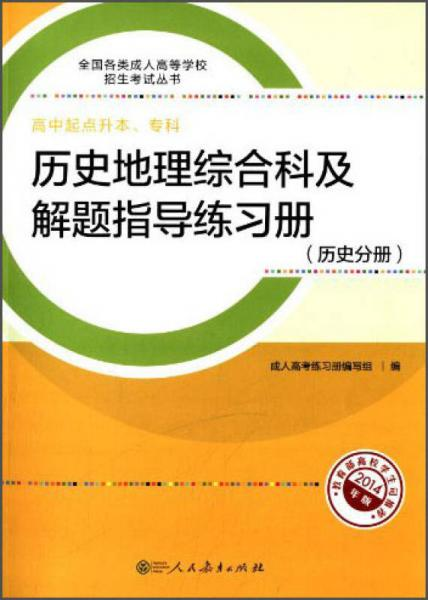 成人高考复习丛书·历史地理综合科及解题指导练习册 高中起点升本科