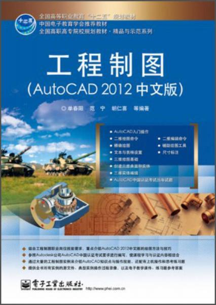 工程制图:Auto CAD 2012(中文版)/全国高职高专院校规划教材·精品与示范系列