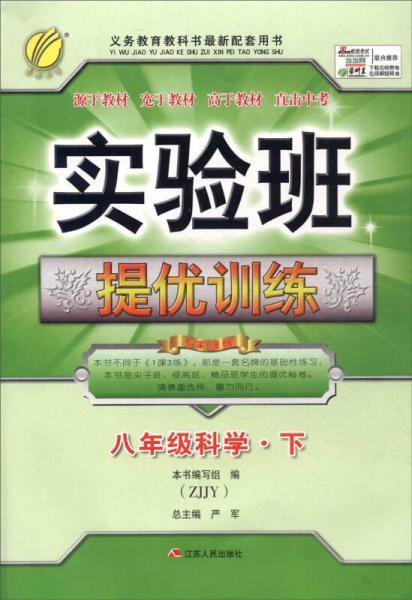 春雨 实验班提优训练:八年级科学下(ZJJY)