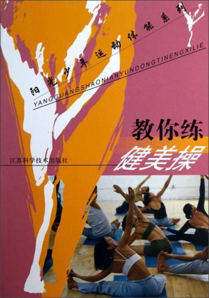 阳光少年运动体能系列:教你练健美操