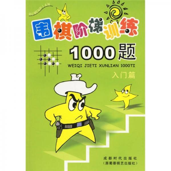 围棋阶梯训练1000题(入门篇)