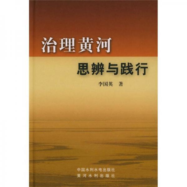 治理黄河思辨与践行