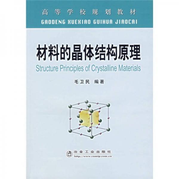 材料的晶体结构原理