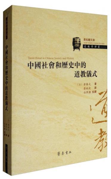 青松观文库 道教学译丛:中国社会和历史中的道教仪式