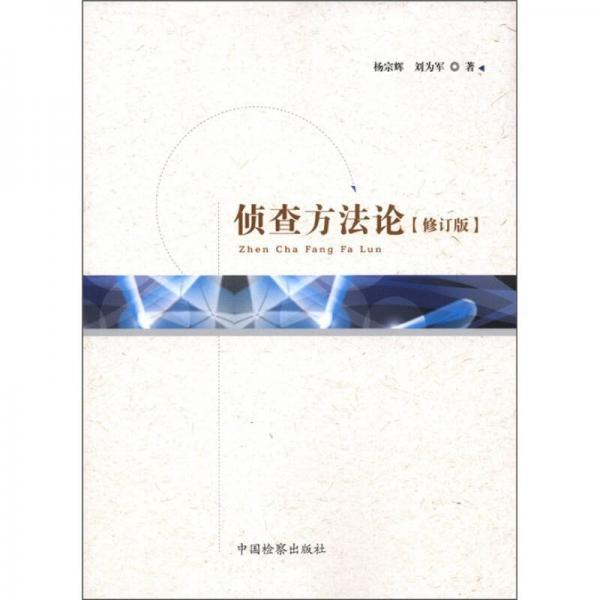 侦查方法论(修订版)