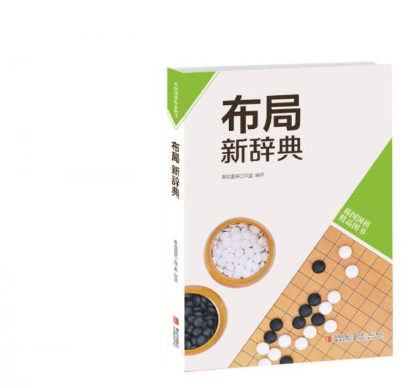 韩国围棋精品图书:布局新辞典