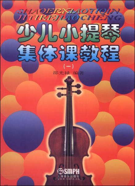 少儿小提琴集体课教程(一)