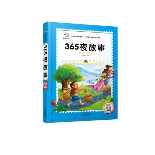 365夜故事(小学语文新课标必读名著.彩色注音精装版)