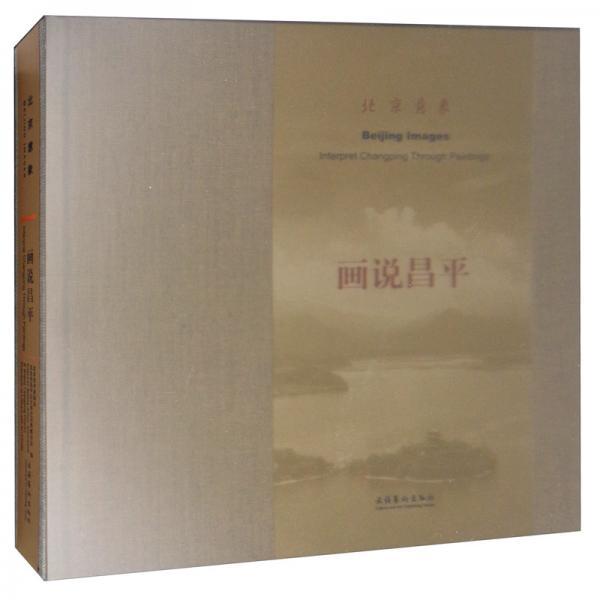 北京意象:画说昌平(汉英对照)