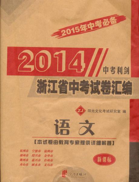 中考利剑·2014浙江省中考试卷汇编:语文(新课标 2015年中考必备)