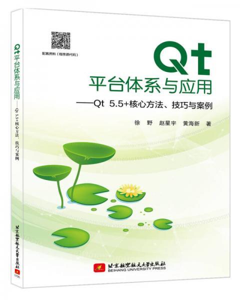 Qt平台体系与应用-Qt5.5+核心方法、技巧与案例
