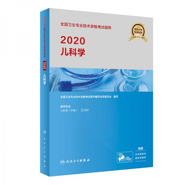 2020全国卫生专业技术资格考试指导·儿科学(配增值)