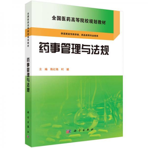 药事管理与法规/全国医药高等院校规划教材