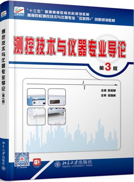 测控技术与仪器专业导论(第3版)