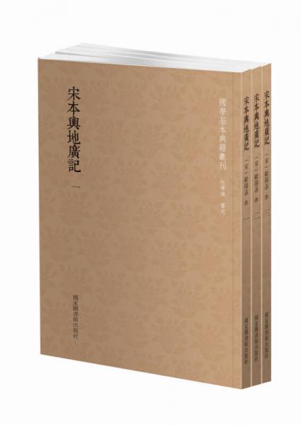 国学基本典籍丛刊:宋本舆地广记(套装全三册)
