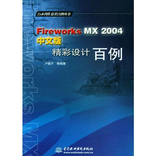 Fireworks MX 2004中文版精彩设计百例