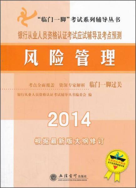 """""""临门一脚""""考试系列辅导丛书·银行从业人员资格认证考试辅导及考点预测:风险管理(2014)"""