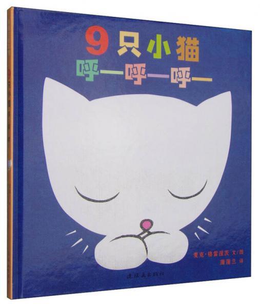 9只小猫呼—呼—呼—