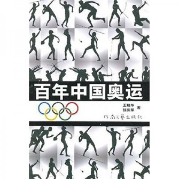百年中国奥运
