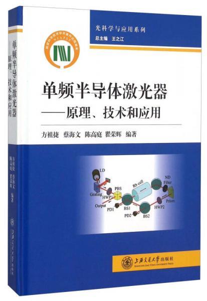 单频半导体激光器:原理、技术和应用