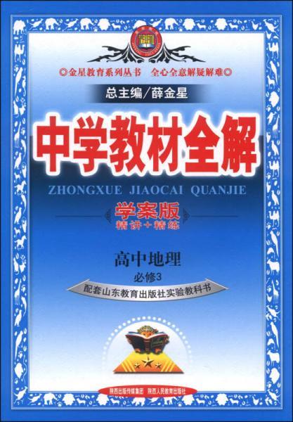 中学教材全解学案版:高中地理(必修3·山东教育版,2014)