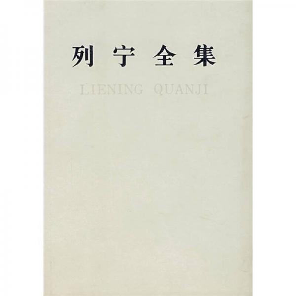 列宁全集(30)