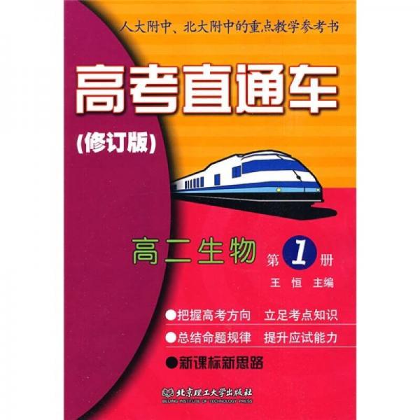 高考直通车:高2生物(第1册)(修订版)
