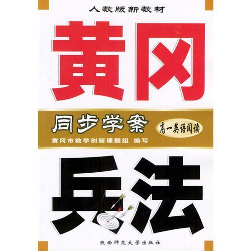 黄冈兵法·高一英语阅读