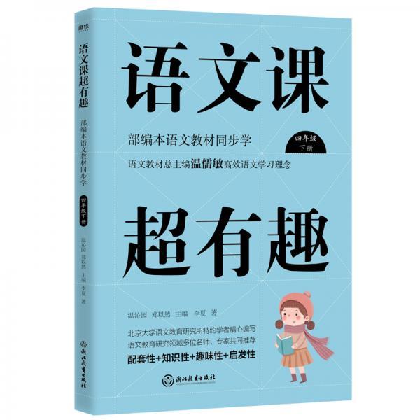 语文课超有趣:部编本语文教材同步学四年级下册(2020版)