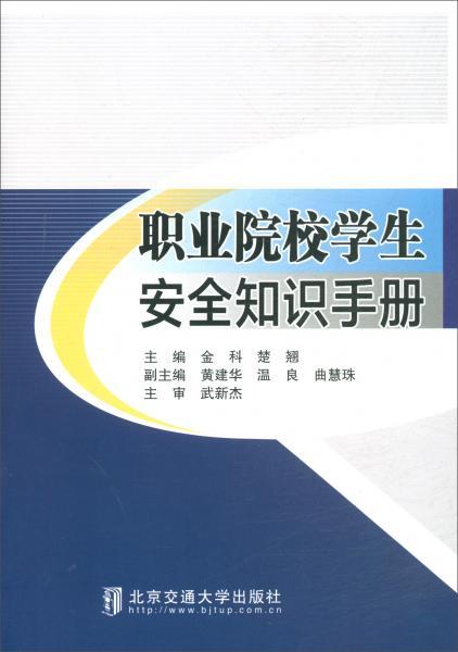 职业院校学生安全知识手册