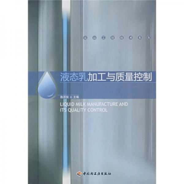 液态乳加工与质量控制