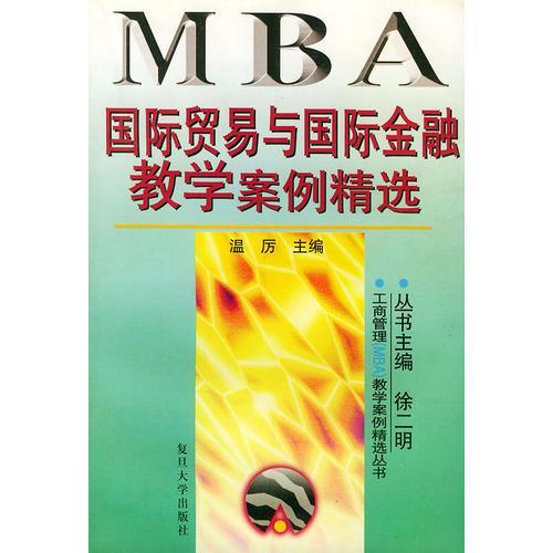 国际贸易与国际金融教学案例精选——工商管理(MBA)教学案例精选丛书