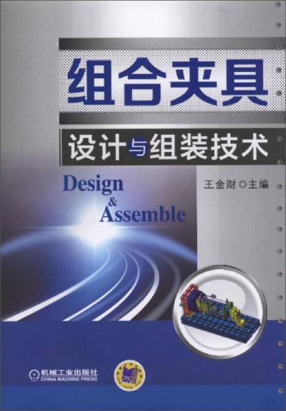 组合夹具设计与组装技术