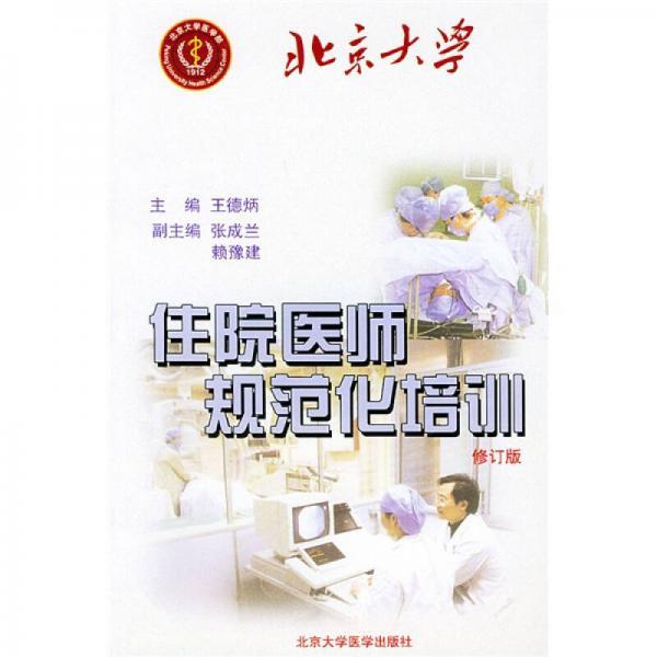 住院医师规范化培训(修订版)