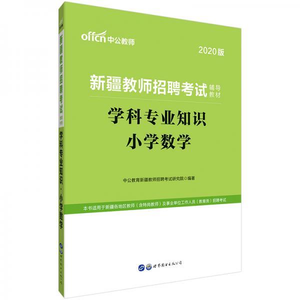 中公教育2020新疆教师招聘考试教材:学科专业知识小学数学