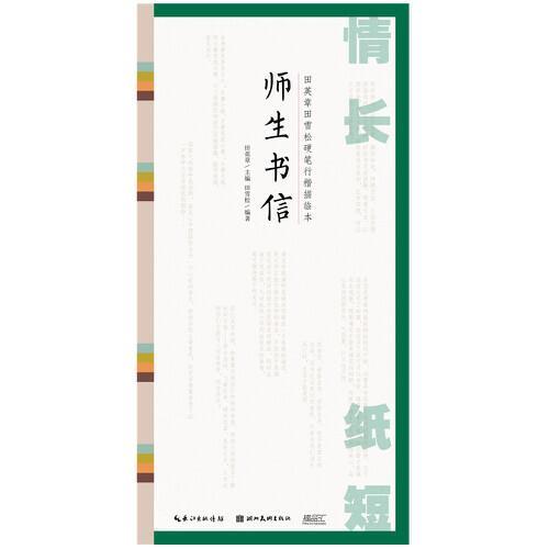 情长纸短-田英章田雪松硬笔行楷描临本-师生书信