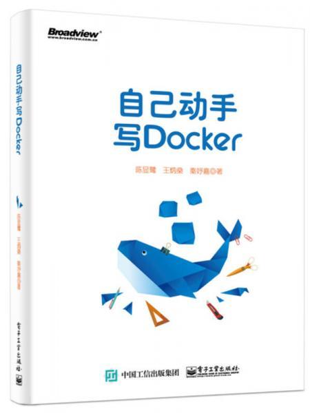 自己动手写Docker
