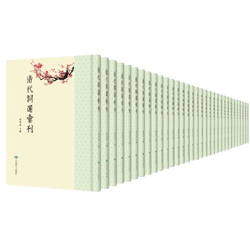 清代词选汇刊(全96册)