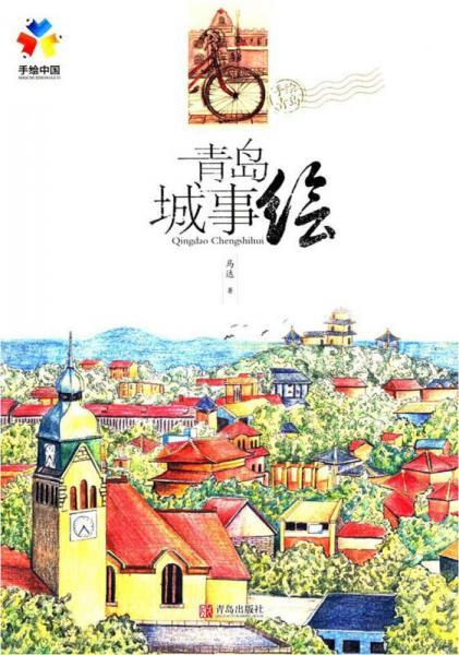 青岛城事绘 : 手绘青岛