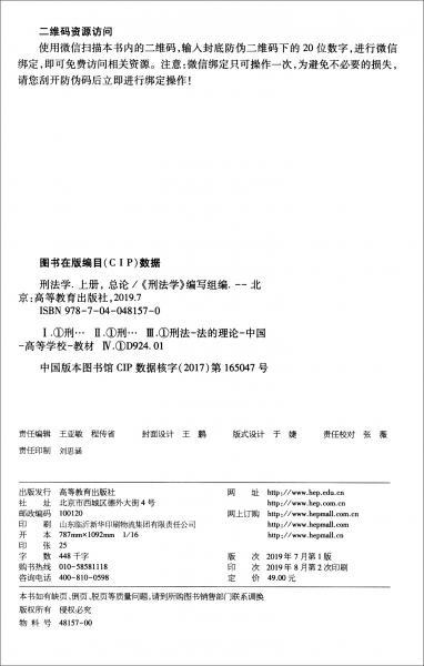 刑法学(上册·总论)/马克思主义理论研究和建设工程重点教材