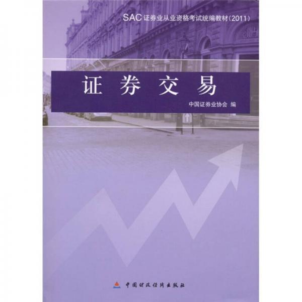 SAC证券业从业资格考试统编教材:证券交易(2011)