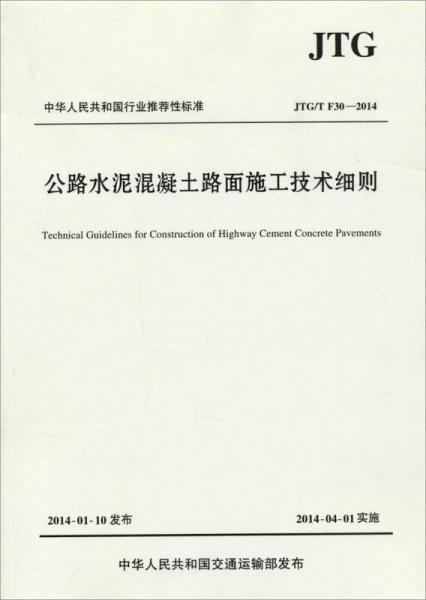 公路水泥混凝土路面施工技术细则JTG/T F30—2014