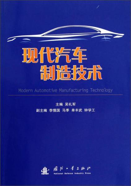 现代汽车制造技术