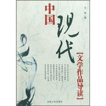 中国现代文学作品导读