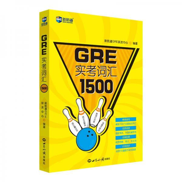 GRE实考词汇1500——新航道英语学习丛书